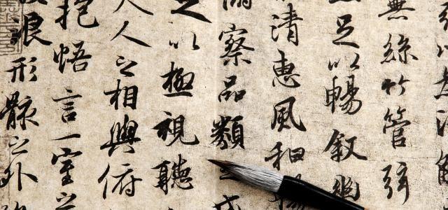 Spotkanie z językiem chińskim 24 luty 2016
