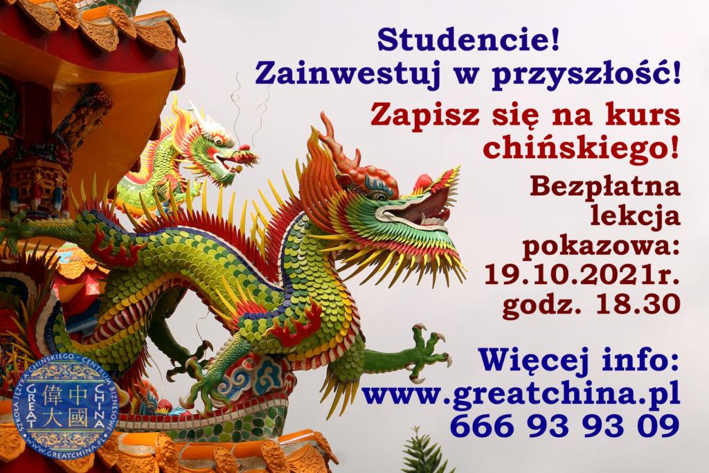 Zapisy na kursy j.chińskiego w semestrze zimowym 2021 r. – bezpłatna lekcja pokazowa 19 października 2021 r.